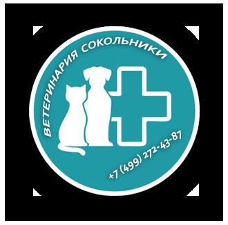 Ветклиника Сокольники: скорая ветеринарная служба.